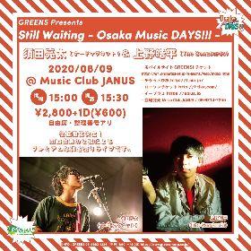 ナードマグネット須田亮太、The Songbards上野皓平ら出演 弾き語りライブ『Osaka Music DAYS!!!』が2Daysで開催へ
