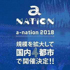 『a-nation 2018』開催決定 今年は三重、長崎、大阪、東京で実施