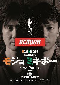 17人の登場人物を俳優二人で演じる、少年たちの冒険物語  イマシバシノアヤウサ『モジョ ミキボー』が上演