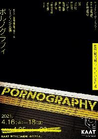 演出家・桐山知也がKAATプロデュース公演に初登場 ロンドンで起きた地下鉄とバス同時爆破事件に想を得た意欲作 リーディング公演『ポルノグラフィ』の上演が決定