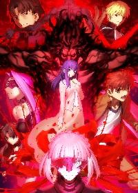 劇場版『Fate/stay night』第二章、武内崇氏による描き下ろし新キービジュアルを解禁 AbemaTVとのコラボ企画も決定