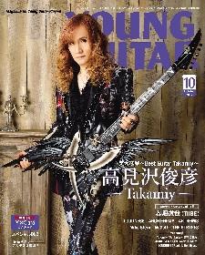 高見沢俊彦ソロデビュー25周年で音楽誌2誌の表紙を飾る