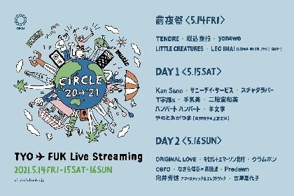 『CIRCLE '20→'21 東京 福岡 実況中継』全ての出演者&タイムテーブル発表