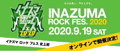 西川貴教、ももクロ、金爆、ボイメン、さだまさし、J、清春ら『イナズマロック フェス 2020』出演者発表