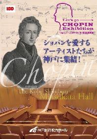 ショパンを味わう9つの公演が神戸で開催 『Let`s Go Chopin Exhibition』に高橋多佳子、横山幸雄ら