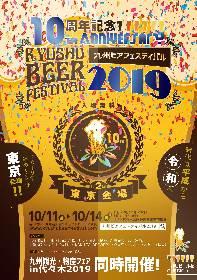 九州のご当地グルメとクラフトビールが代々木に集結『九州ビアフェスティバル2019東京』10/11(金)~10/14(月祝)開催