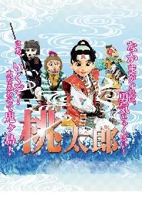 マスクプレイミュージカル劇団飛行船の『桃太郎』が地上波で放送