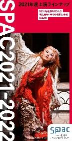SPAC、『ふじのくに⇄せかい演劇祭2021』『アンティゴネ』など、2021年度上演ラインナップを発表