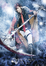 『文豪とアルケミスト』の舞台化が決定 平野良、陳内将、小坂涼太郎らが文豪を演じる