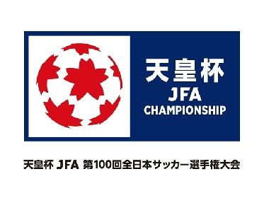 天皇杯の大会方針が正式決定! J1からは上位2チームが参加