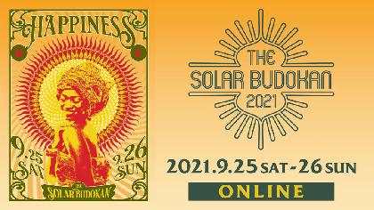 『THE SOLAR BUDOKAN 2021 ONLINE』タイムテーブルを解禁 バンアパ、The SunPauloが過去映像で追加出演へ