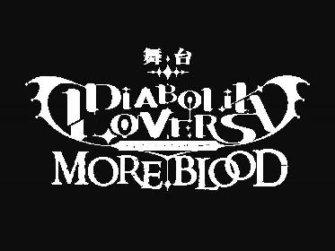 舞台『DIABOLIK LOVERS MORE,BLOOD』第一弾キャスト発表で荒 一陽、佐藤友咲、小波津亜廉ら