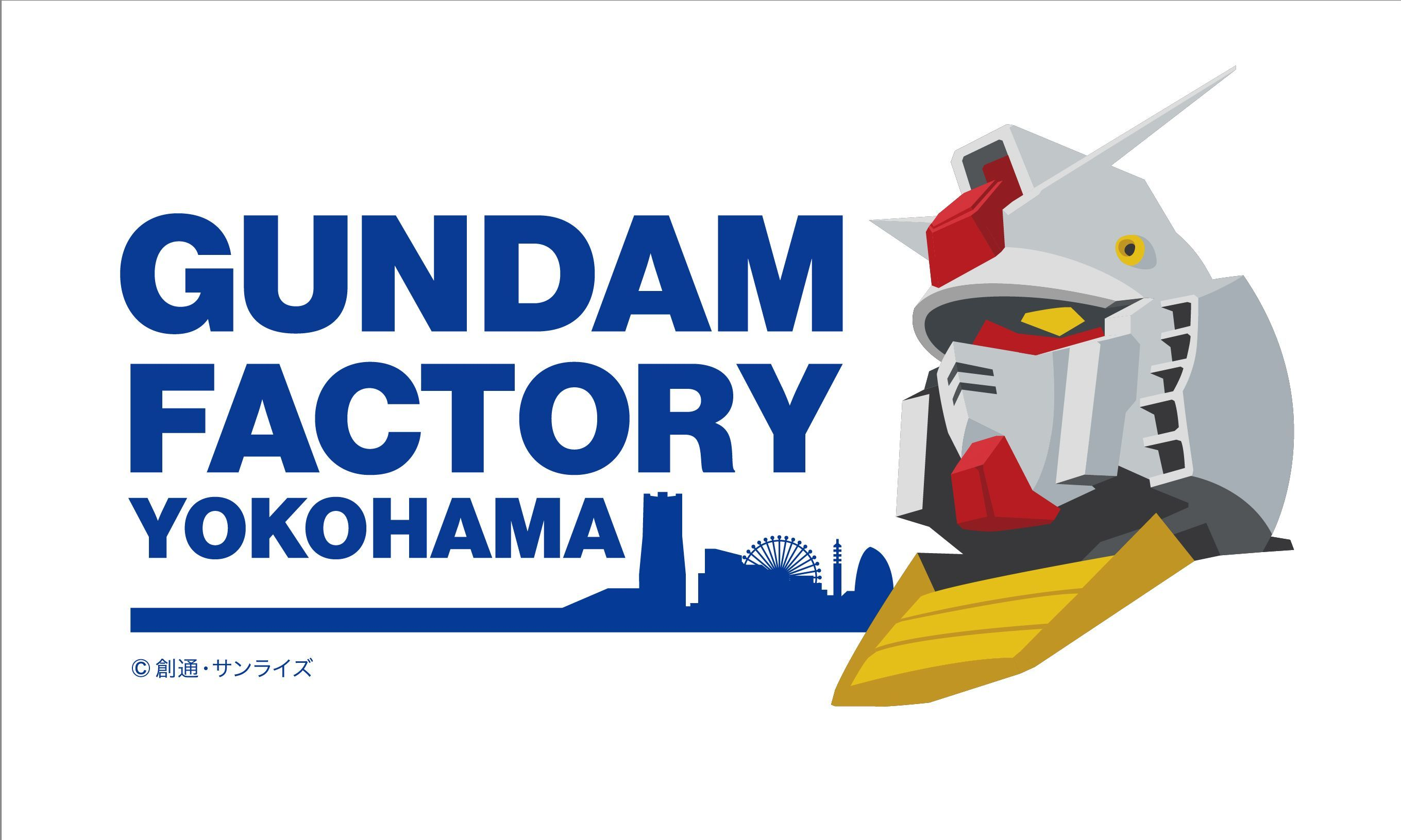 「GUNDAM FACTORY YOKOHAMA」ロゴ (C)創通・サンライズ