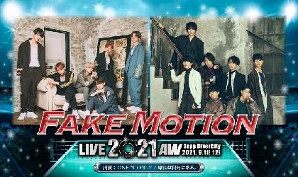 『FAKE MOTION LIVE 2021 AW』生配信詳細&追加情報が解禁