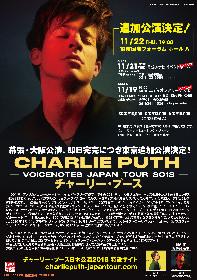 チャーリー・プース、初の単独来日公演に東京公演を追加