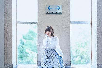 蒼山幸子(ex.ねごと)、ソロ活動のオフィシャルHP&アーティスト写真を公開