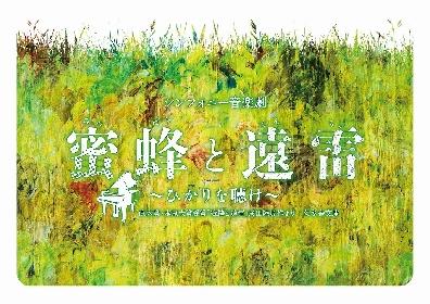 中山優馬が劇中でピアノ曲の生演奏を披露 『シンフォニー音楽劇 「蜜蜂と遠雷」~ひかりを聴け~』の上演が決定