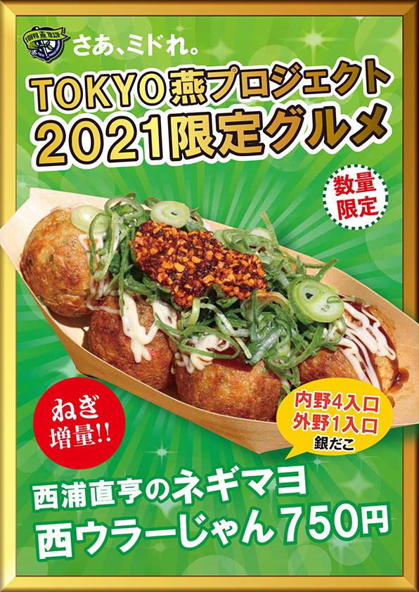 西浦直亨ネギマヨ 西ウラーじゃんネギ増量(税込750円)