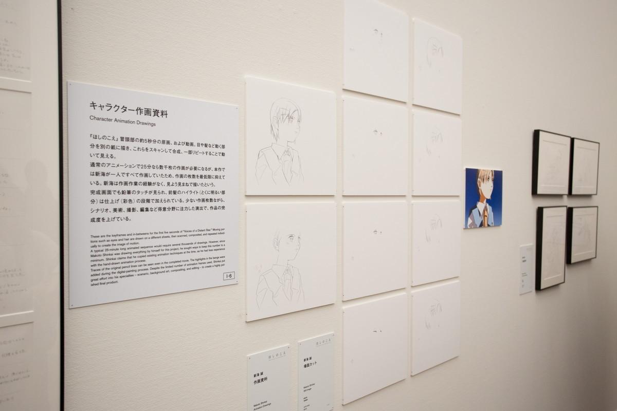 商業デビュー作『ほしのこえ』作画資料 新海氏がほぼ一人で制作された本作の工夫が見られる
