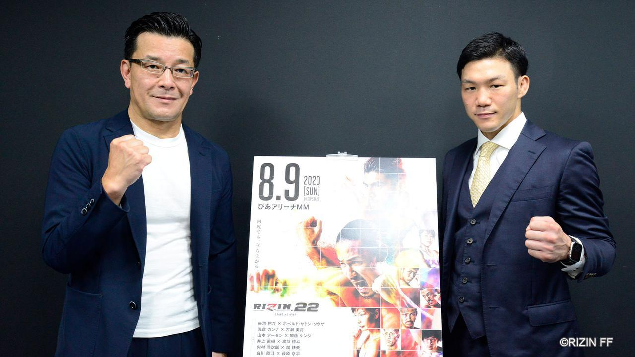 『RIZIN.22  - STARTING OVER -』の追加対戦カード発表記者会見に登壇した榊原信行CEO(左)と江幡塁(右)