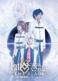 井出卓也、新里宏太、髙石あかり、ナナヲアカリが出演『Fate/Grand Order THE STAGE -冠位時間神殿ソロモン-』ティザービジュアルが公開