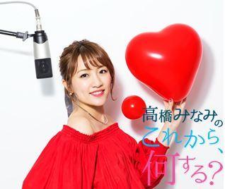TOKYO FMの生ワイド番組『高橋みなみの「これから、何する?」』(月~木13:00~14:55放送)