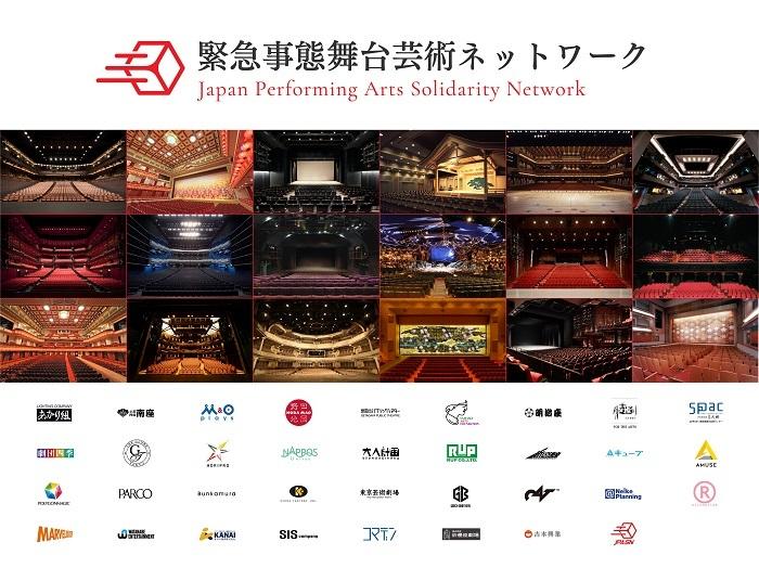 緊急事態舞台芸術ネットワーク公式ホームページ
