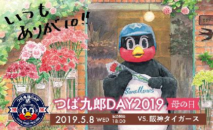 一輪挿しを持つつば九郎のフィギュアを配布! 『つば九郎DAY2019 ~母の日~』