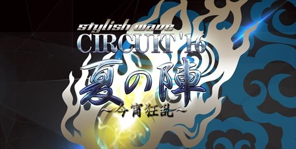 stylish wave CIRCUIT '16 夏の陣 ~今宵狂乱~