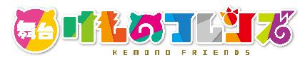 『けものフレンズ』舞台版の新作が上演決定 伊藤理々杏、野本ほたるら公演史上最多の20フレンズが登場