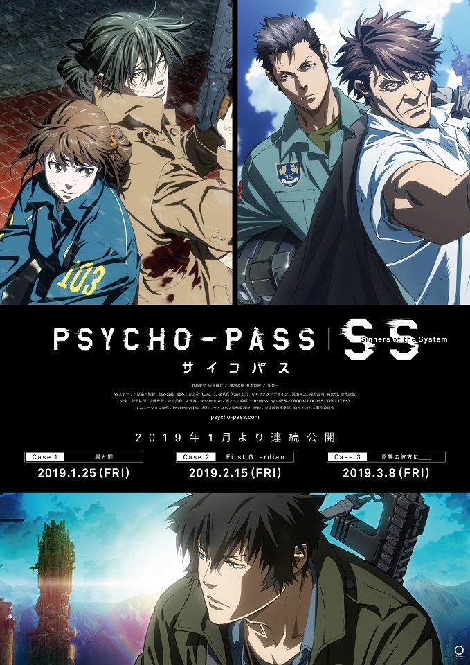 『PSYCHO-PASS サイコパスSinners of the System Case.2 First Guardian』