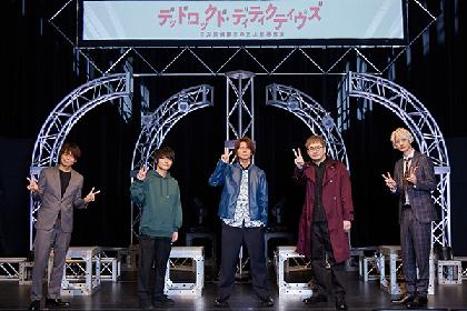 江口拓也・安元洋貴・八代拓・榎木淳弥が出演 リーミュ第3弾公演『デッドロックド・ディティクティヴズ』公式レポート到着
