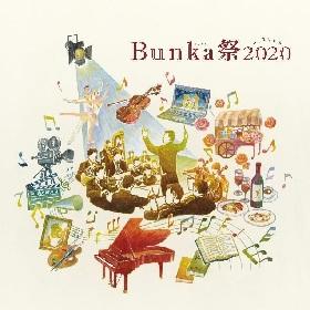 Bunkamuraで音楽、アート、食を堪能するイベント『Bunka祭2020』が開催 新作舞台『フリムンシスターズ』のライブ配信など、自宅で楽しめるコンテンツも