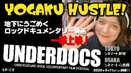 ロック・ドキュメンタリー映画フェス「UNDERDOCS」に迫る![前編] 奥浜レイラの【洋楽ハッスル!#68】