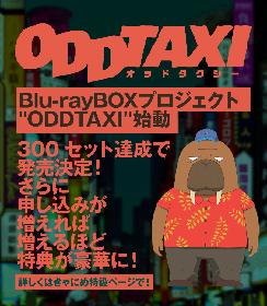 アニメ『オッドタクシー』Blu-ray BOXプロジェクト 申し込みが2000セット突破 木下麦監督等からコメント到着