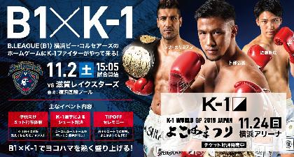 横浜ビー・コルセアーズが K-1とコラボ! 3人の選手がトークやシュート対決