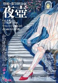 ご存じ紅テント唐組の第58回公演は唐十郎版人形幻想譚『夜壺』