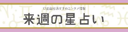 【来週の星占い】ラッキーエンタメ情報(2021年4月12日~2021年4月18日)