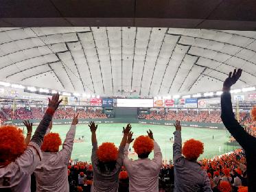 東京ドームをオレンジで埋め尽くせ! 読売巨人軍が来場者全員に「オレンジアフロ」をプレゼント