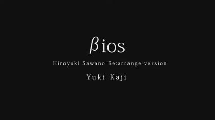 梶裕貴×澤野弘之「βios」リアレンジ音源を発表 アニメ『ギルティクラウン』10周年記念で夢のコラボが実現