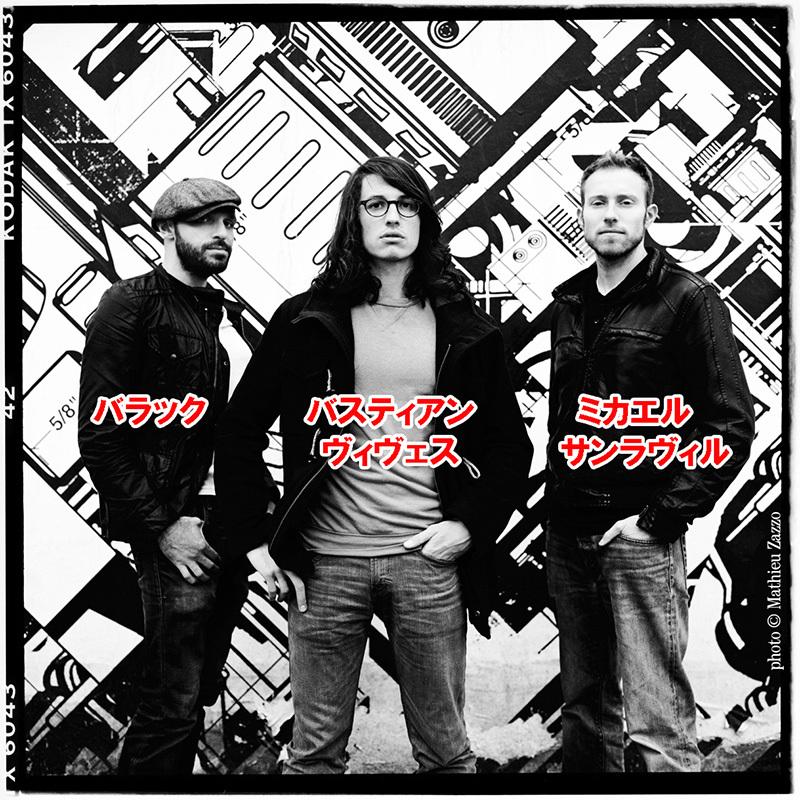 バスティアン・ヴィヴェス(Bastien VIVÈS)、バラック(BALAK)、ミカエル・サンラヴィル(Michael SANLAVILLE)