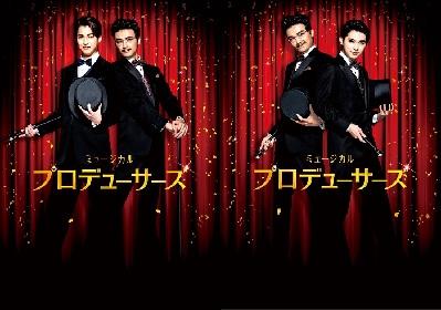 井上芳雄、吉沢亮、大野拓朗らが華麗な姿を披露 ミュージカル『プロデューサーズ』メインビジュアルが解禁
