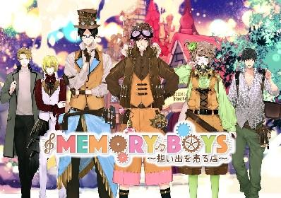 ピューロランド初! 衣装はスチームパンク風デザイン ミュージカル『MEMORY BOYS~想い出を売る店~』の上演が決定