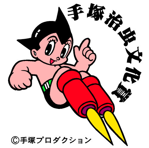 第20回手塚治虫文化賞マンガ大賞