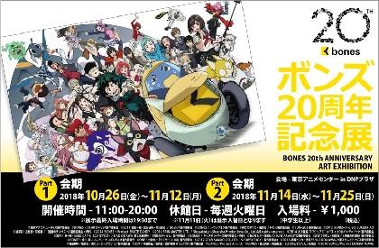 アニメ『エウレカ』『ハガレン』『ヒロアカ』などの貴重な資料が展示されるボンズ20周年記念展開催決定