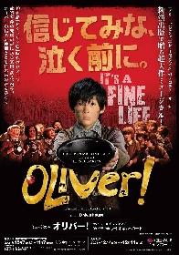 ミュージカル『オリバー!』公式トレーラーが公開 特別番組&期間限定イベントも決定