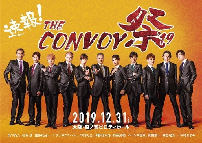 THE CONVOYが20年ぶりに大阪でカウントダウン 『THE CONVOY祭'19』の開催が決定