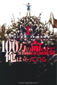 アンチファンタジーを謳う、ファンタジー異色作!!『100万の命の上に俺は立っている』第1巻が無料で読める!