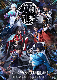 全国の映画館に「ミュージカル『刀剣乱舞』~結びの響、始まりの音~」大千秋楽公演を生中継