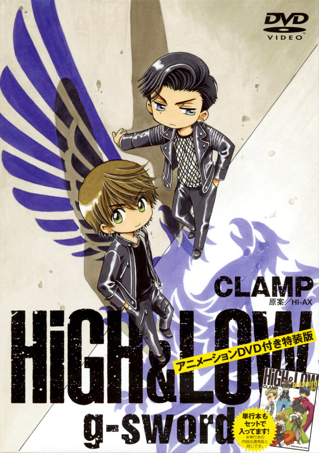 『HiGH&LOW g-sword』DVD付き特装版  講談社サイトより(C)Hi-AX/LDH ASIA (C)CLAMP・ST/講談社
